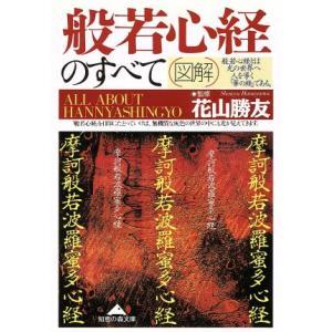 図解 般若心経のすべて 知恵の森文庫/花山勝友(その他)