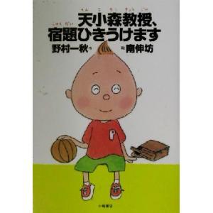 天小森教授、宿題ひきうけます おはなしプレゼント/野村一秋(著者),南伸坊(その他)