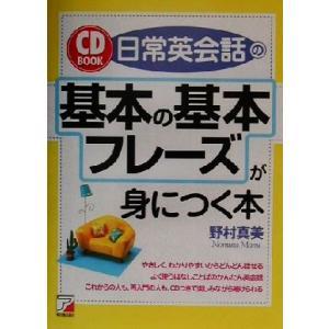 CD BOOK 日常英会話の基本の基本フレーズが身につく本 アスカカルチャーCD book/野村真美...