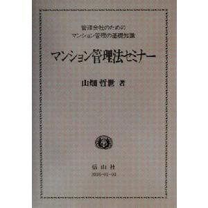 マンション管理法セミナー 管理会社のためのマンション管理の基礎知識/山畑哲世(著者)