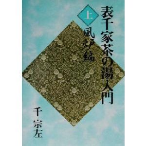 表千家茶の湯入門(上) 風炉編/千宗左(著者)