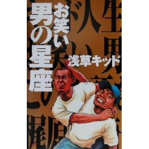 お笑い男の星座/浅草キッド(著者)