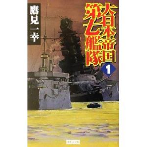 大日本帝国第七艦隊(1) 発動!太平洋欺瞞作戦 歴史群像新書/鷹見一幸(著者) bookoffonline