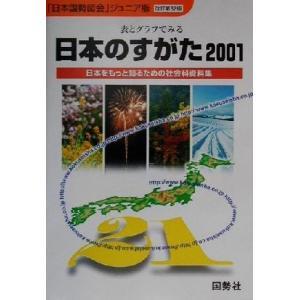 日本のすがた(2001) 表とグラフでみる社会科資料集 「日本国勢図会」ジュニア版/矢野恒太記念会(編者)