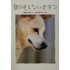 目の見えない犬ダン 学研のノンフィクション/大西伝一郎(著者),山口みねやす(その他)