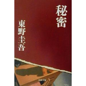 秘密 文春文庫/東野圭吾(著者)