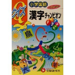 小学国語 クイズ漢字チャンピオン/鈴木成一(著者)