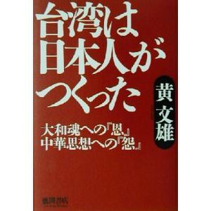 台湾は日本人がつくった 大和魂への「恩」中華思想への「怨」/黄文雄(著者) bookoffonline
