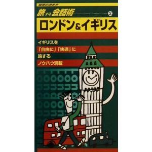旅する会話術(2) ロンドン&イギリス 地球の歩き方旅する会話術2/地球の歩き方編集室(著者)