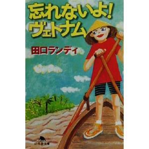 忘れないよ! ヴェトナム 幻冬舎文庫/田口ランディ (著者)の商品画像|ナビ