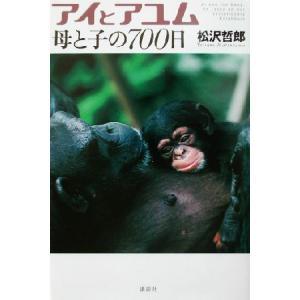 アイとアユム 母と子の700日/松沢哲郎(著者)