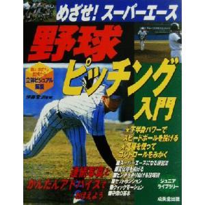 野球ピッチング入門 めざせ!スーパーエース ジュニアライブラリー/伊藤栄治(その他)