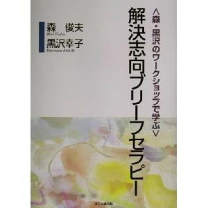 森・黒沢のワークショップで学ぶ解決志向ブリーフセラピー/森俊夫(著者),黒沢幸子(著者)