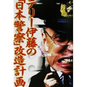 テリー伊藤の「日本警察」改造計画/テリー伊藤(著者)