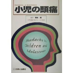 小児の頭痛/ポールウインナー(著者),A.デビッドロスナー(著者),寺本純(訳者)