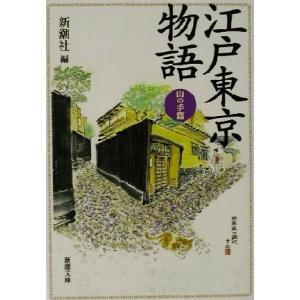 江戸東京物語 山の手篇 新潮文庫/新潮社(編者)|bookoffonline