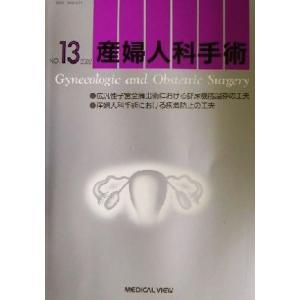 産婦人科手術(NO.13)/日本産婦人科手術学会(編者)|bookoffonline