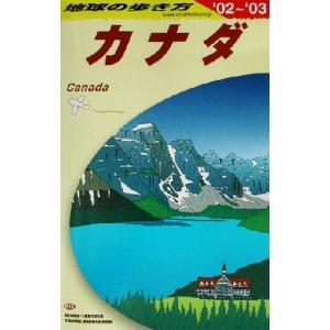 カナダ(2002〜2003年版) 地球の歩き方B16/地球の歩き方編集室(編者)
