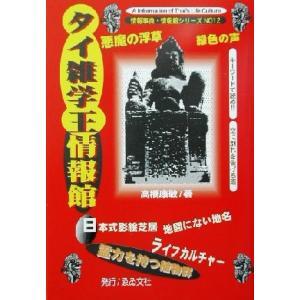 タイ雑学王情報館 情報事典・情報館シリーズ12/高橋康敏(著者)
