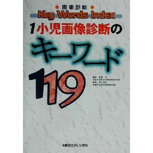 画像診断Key Words Index(1) 小児画像診断のキーワード119 画像診断・key wo...