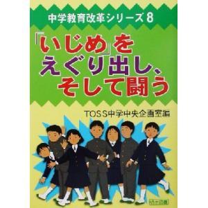 「いじめ」をえぐり出し、そして闘う 中学教育改革シリーズ8/TOSS中学中央企画室(編者)