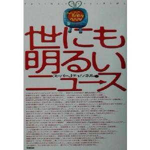 世にも明るいニュース スーパーJチャンネル版/テレビ朝日(その他)