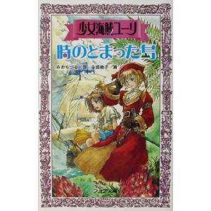 少女海賊ユーリ 時のとまった島 フォア文庫B246/みおちづる(著者),永盛綾子(その他)