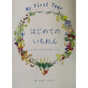 はじめてのいちねん エルサ・ベスコフのベビーブック/エルサ・ベスコフ(著者),石井登志子(訳者)