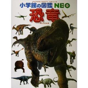 恐竜 小学館の図鑑NEO11/冨田幸光(その他),舟木嘉浩(その他)