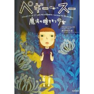 ペギー・スー 魔法の瞳をもつ少女/セルジュ・ブリュソロ(著者),金子ゆき子(訳者)
