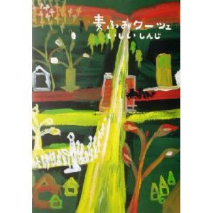 麦ふみクーツェ/いしいしんじ(著者)