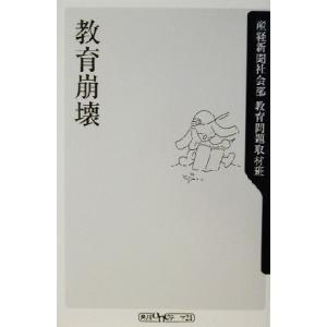 教育崩壊 角川oneテーマ21/産経新聞社会部教育問題取材班(著者)