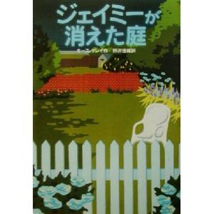 ジェイミーが消えた庭/キース・グレイ(著者),野沢佳織(訳者)