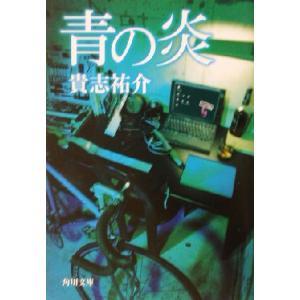 青の炎 角川文庫/貴志祐介(著者)