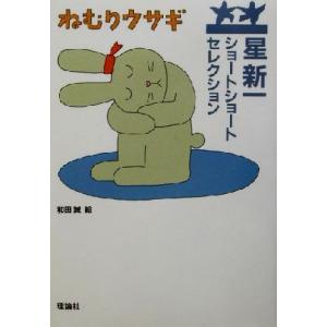 星新一ショートショートセレクション(3) ねむりウサギ/星新一(著者),和田誠(その他)