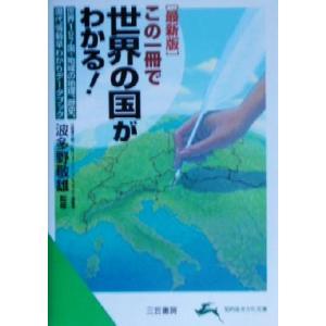 この一冊で世界の国がわかる! 最新版 世界197国・地域の地理、歴史、現代情勢早わかりデータブック ...