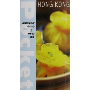 香港 02‐03 地球の歩き方ポケット5 地球の歩き方編集室 編者 の商品画像|ナビ
