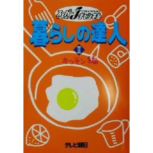 暮らしの達人(2) スーパーJチャンネル-キッチン編 スーパーJチャンネル/テレビ朝日(編者)