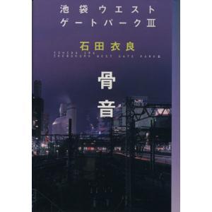 骨音 池袋ウエストゲートパーク III/石田衣良(著者)|bookoffonline