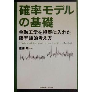 確率モデルの基礎 金融工学を視野に入れた確率論的考え方/遠藤靖(著者)