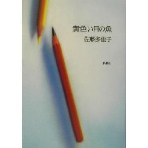 黄色い目の魚/佐藤多佳子(著者)