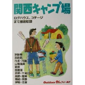 関西キャンプ場 アウトドア21stフィールド 山と溪谷社 編者 の商品画像 ナビ
