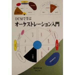 DTMで学ぶオーケストレーション入門/原田宏美(著者)