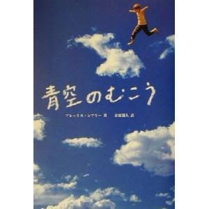 青空のむこう/アレックス・シアラー(著者),金原瑞人(訳者)|bookoffonline