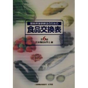 糖尿病食事療法のための食品交換表/日本糖尿病学会(編者) bookoffonline