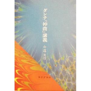 ダンテ『神曲』講義/今道友信(著者)