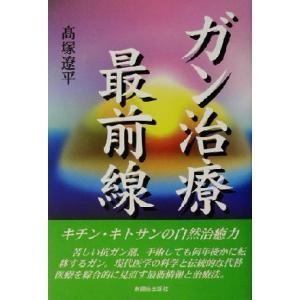 ガン治療最前線/高塚遼平(著者),日本免疫療法研究所(編者)|bookoffonline