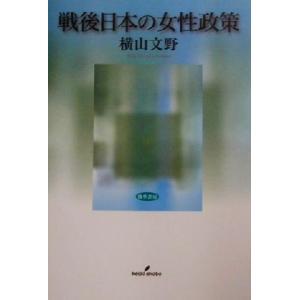 戦後日本の女性政策/横山文野(著者)
