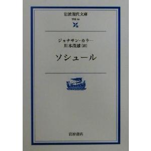 ソシュール 岩波現代文庫 学術84/ジョナサンカラー(著者),川本茂雄(訳者)