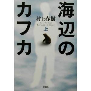 海辺のカフカ(上)/村上春樹(著者)|bookoffonline